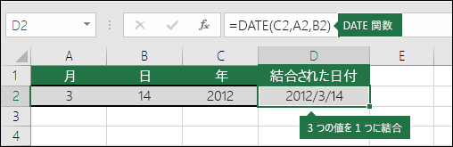 DATE 関数の使用例 2