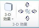 Publisher 2010 のワードアート 3-D 効果グループ
