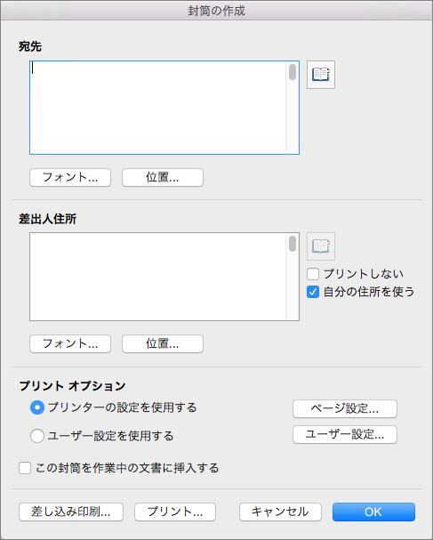 [封筒の作成] ダイアログ ボックスで、住所を入力して、スタイルとオプションを構成します。