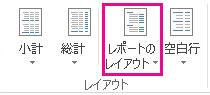 [デザイン] タブの [レポートのレイアウト] ボタン