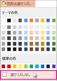 塗りつぶしなしの色