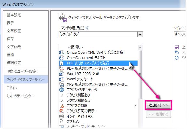 コマンドを追加してクイック アクセス ツール バーをカスタマイズする