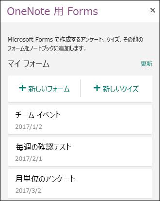 [OneNote 用 Forms] パネルのフォームと小テストの一覧を表示します。