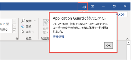 ショーの Application Guard