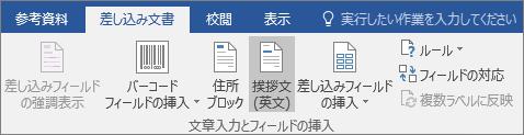 Word の宛名の差し込みの一環として、[差し込み文書] タブの [文章入力とフィールドの挿入] グループで [あいさつ文] を選択します。