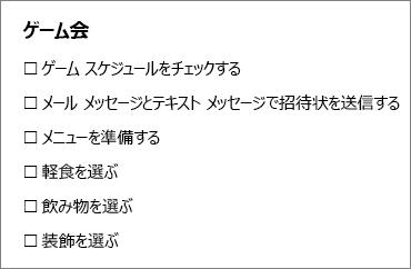 Word で [開発] タブの [チェック ボックス コンテンツ コントロール] ボタンを使用すると、印刷したり、オンラインで使用できるチェックリストを作成できます。