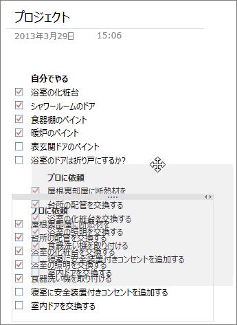 OneNote のページ上でノート コンテナーを移動できます