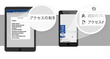 Office ドキュメントへのアクセス許可を設定するのに使用できるオプションを示す吹き出しがズームされているタブレットとスマートフォン
