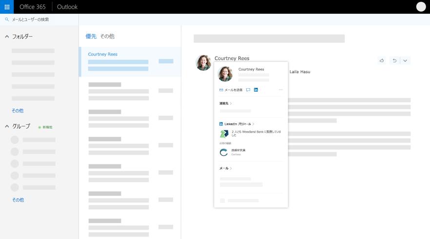 Outlook のプロファイル カード