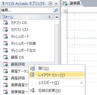 Web フォームまたはレポートをレイアウト ビューで開く