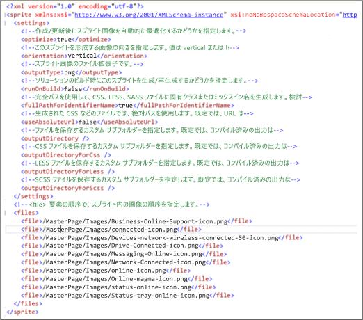 スプライト XML ファイルのスクリーンショット