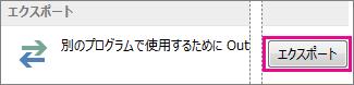 Outlook の [詳細設定] オプション - [エクスポート]