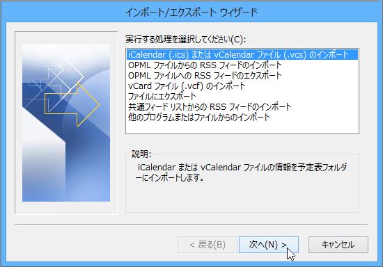 [iCalendar (.ics) または vCalendar ファイル (.vcs) のインポート] を選ぶ