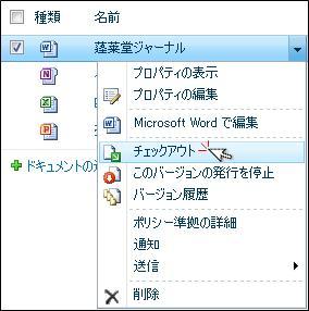 SharePoint リストで選択された Word ファイルのドロップダウン リスト。[チェックアウト] が強調表示されています。