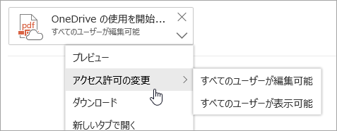 [アクセス許可の変更] が選択されている [その他の処理] メニューのスクリーンショット