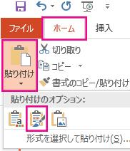 [貼り付け] メニューから、[元の書式を保持] アイコンを選びます。