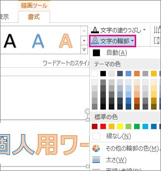 [描画ツール] の [書式] タブに表示される [輪郭の色] ギャラリー