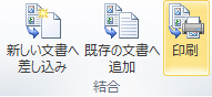 カタログ データの差し込み印刷