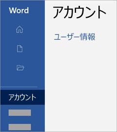Office アプリのアカウント領域のスクリーンショット