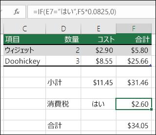 """セル F7 の式は IF(E7=""""Yes"""",F5*0.0825,0) です"""