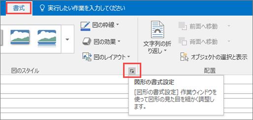 [図形の書式設定] オプションが選択された [書式] タブを示す Outlook ユーザー インターフェイスのスクリーン クリップ。