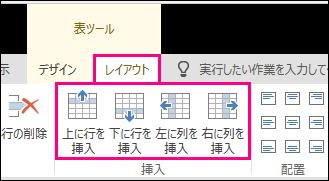 表に行と列を追加するレイアウト オプションの画像