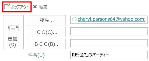 [ポップアウト] を選び、新しいウィンドウでメッセージを開きます。