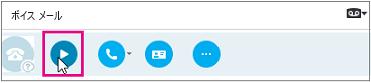 Skype for Business の [ボイスメールの再生] ボタン。