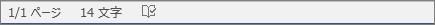 Office 365 の文字カウントとページ数