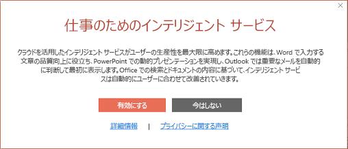 Office のインテリジェント サービスの参加ダイアログ ボックス