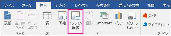 [挿入] タブの [オンライン画像] アイコンが強調表示されている