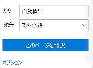 [このページの翻訳] をクリックします。