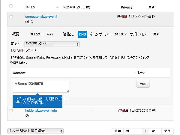 MyDomain-BP-Verify-1-2