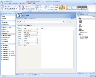 Office Access 2007 でのフォームの編集