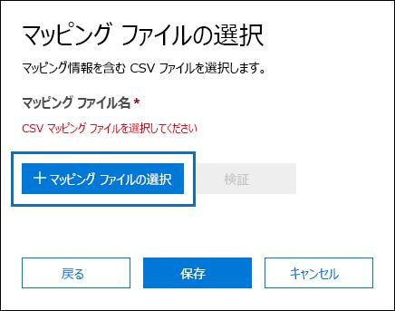 [マッピング ファイルの選択] をクリックして、インポート ジョブのために作成した CSV ファイルを送信する