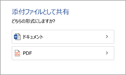 文書または PDF