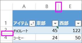 行や列の間で非表示の行または列があること示す二重線