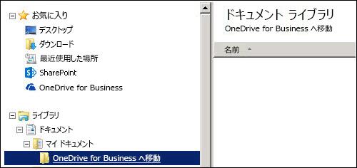 Office 365 に移行される中継ファイル用のフォルダー