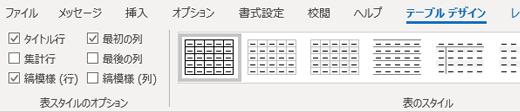 Outlook for Windows のテーブルデザインの表スタイルグループ