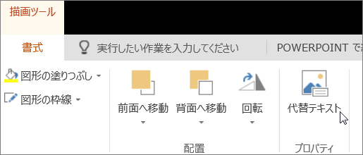 描画ツールの [書式] タブのスクリーンショット。カーソルが [代替テキスト] オプションをポイントしています。
