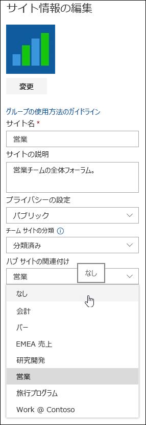 SharePoint のハブ サイトでサイトを解除します。