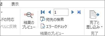Word の [差し込み文書] タブのスクリーンショット。[結果のプレビュー] グループが表示されています。