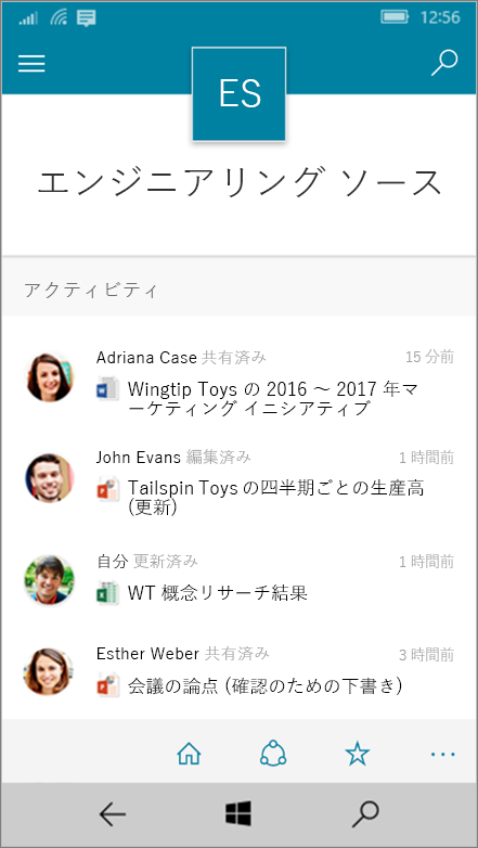 アクティビティ、ファイル、リスト、およびナビゲーションを示す Windows 10 Mobile