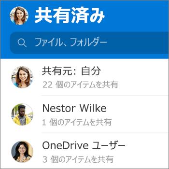 Android 用の OneDrive アプリの [共有ファイル] ビュー
