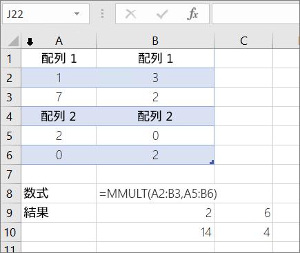 MMULT 関数-例1