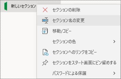 OneNote for Windows 10 でセクション タブの名前を変更するコンテキスト メニューのスクリーンショット。