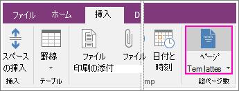 OneNote 2016 の [ページ テンプレート] ボタンのスクリーンショット