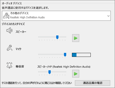 オーディオ デバイスのカスタマイズ設定 (スピーカー、マイク、着信音)