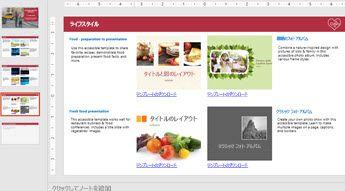 アクセシビリティに対応した 4 つのテンプレート画像とその他のスライド