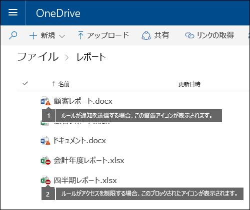 OneDrive アカウントのドキュメントのポリシー ヒント アイコン
